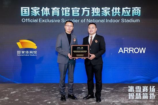 ARROW箭牌助力双奥场馆智慧改造,打造行业又一标杆型国家工程案例