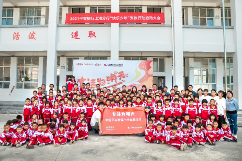 """""""专注明天,快乐少年""""——平安银行上海分行2021年公益助学计划"""